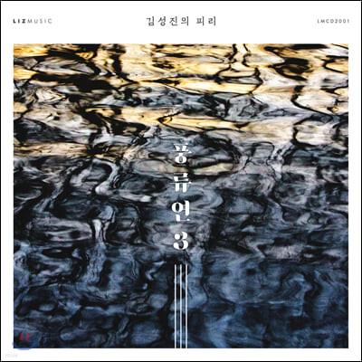 김성진 - 풍류연 3 [피리 연주집]