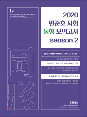 2020 민준호 사회 동형 모의고사 season 2