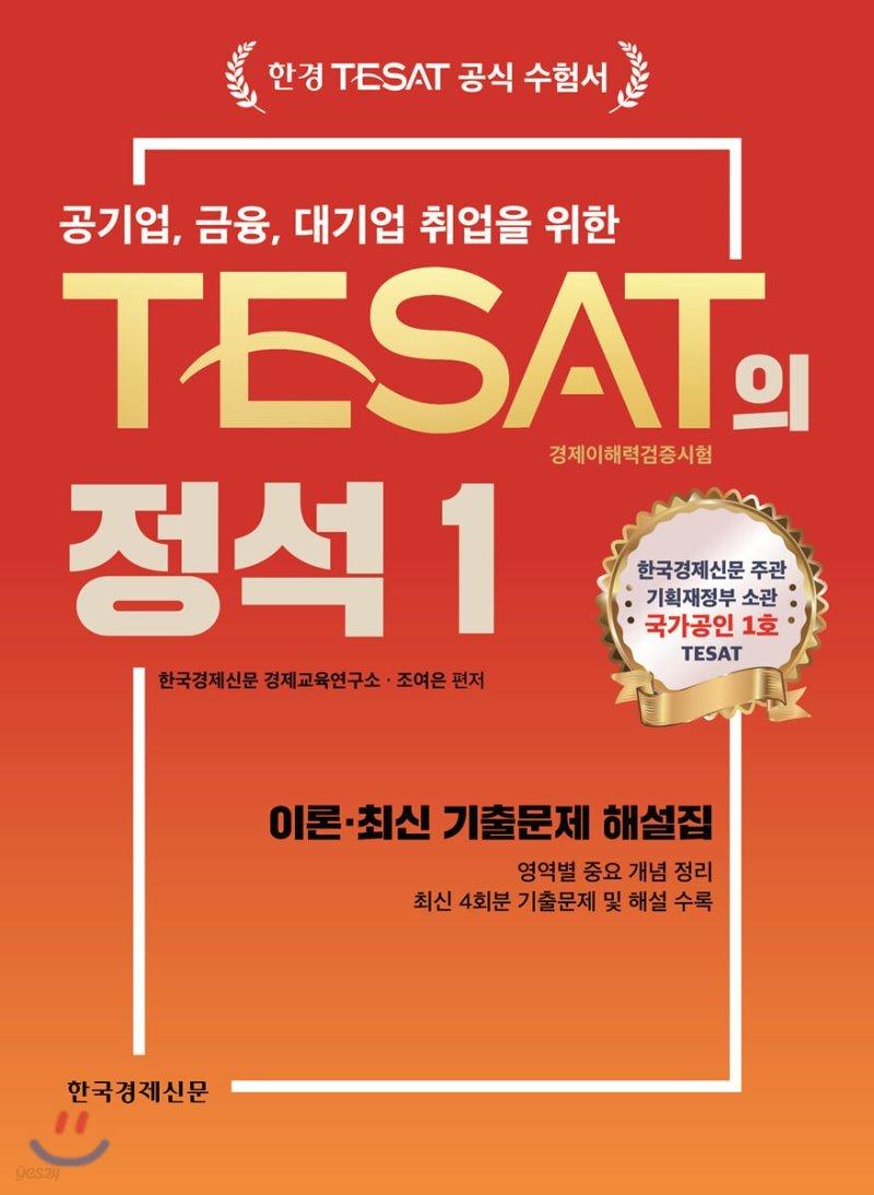 TESAT의 정석 1