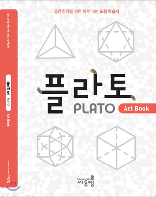 플라토 액트북 (Plato ActBook)