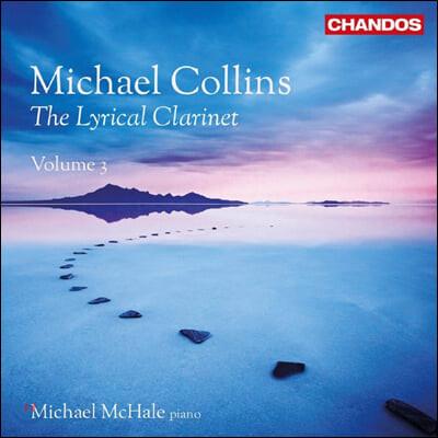Michael Collins 마이클 콜린스 - 서정적인 클라리넷 작품 모음 3집 (The Lyrical Clarinet 3)