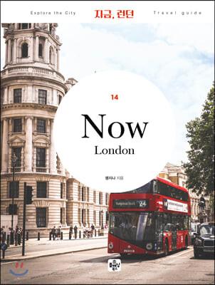 지금, 런던