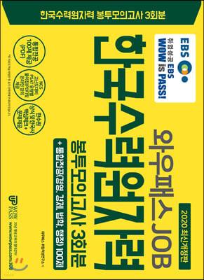 2020 EBS 와우패스JOB 한국수력원자력 봉투모의고사 3회분 + 통합전공 100제