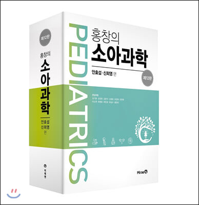 홍창의 소아과학