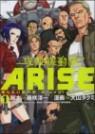 攻殼機動隊 ARISE 眠らない眼の男 Sleepless Eye 1