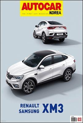 오토카 코리아 Autocar Korea 2020년 3월