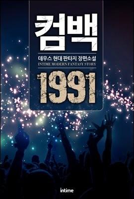 [대여] 컴백1991 1권 1
