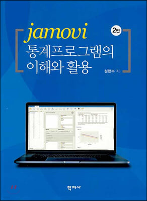 jamovi 통계프로그램의 이해와 활용