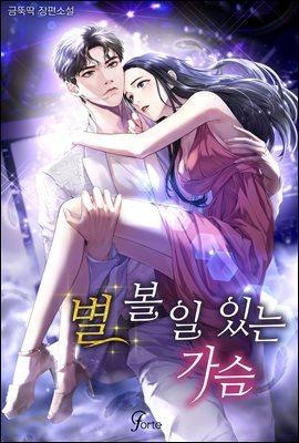 [세트] 별 볼 일 있는 가슴 (총2권/완결)