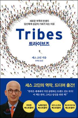 [대여] 트라이브즈 Tribes