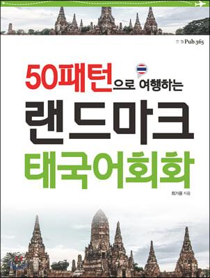 랜드마크 태국어회화