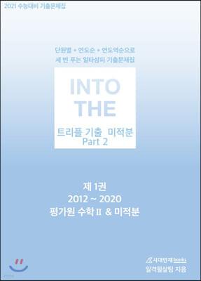 INTO THE 인투더 트리플 기출 미적분 Part 2 (2020년)