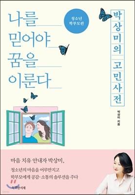 [대여] 박상미의 고민사전 (청소년·학부모편)