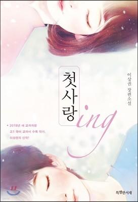 [대여] 첫사랑 ing
