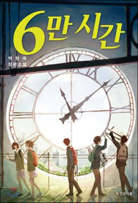 [대여] 6만 시간
