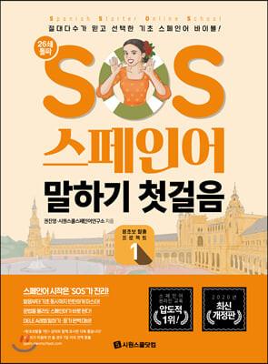 SOS 스페인어 말하기 첫걸음 개정 1탄