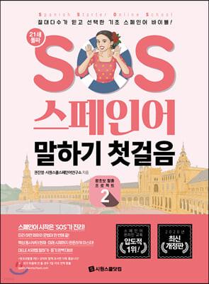 SOS 스페인어 말하기 첫걸음 개정 2탄