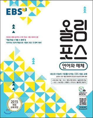 EBS 올림포스 국어영역 언어와 매체 (2021년용)