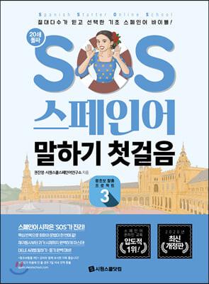 SOS 스페인어 말하기 첫걸음 개정 3탄