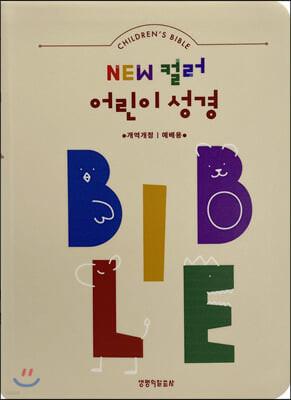 NEW 컬러 어린이성경(개역개정/예배용/무지퍼/소단본/색인/주석/베이지)