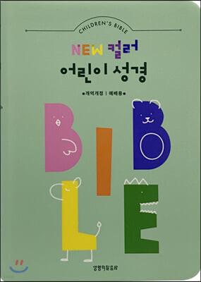 NEW 컬러 어린이성경(개역개정/예배용/무지퍼/소단본/주석/색인/민트)