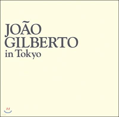 Joao Gilberto (주앙 질베르토) - Joao Gilberto In Tokyo [2LP]