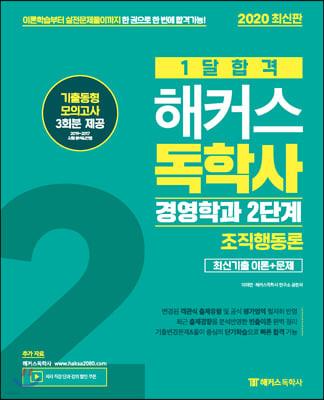 2020 1달합격 해커스독학사 경영학과 2단계 조직행동론 최신기출 이론+문제