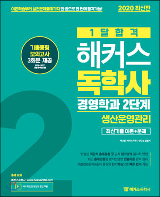 2020 1달합격 해커스독학사 경영학과 2단계 생산운영관리 최신기출 이론+문제