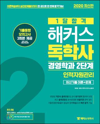 2020 1달합격 해커스독학사 경영학과 2단계 인적자원관리 최신기출 이론+문제