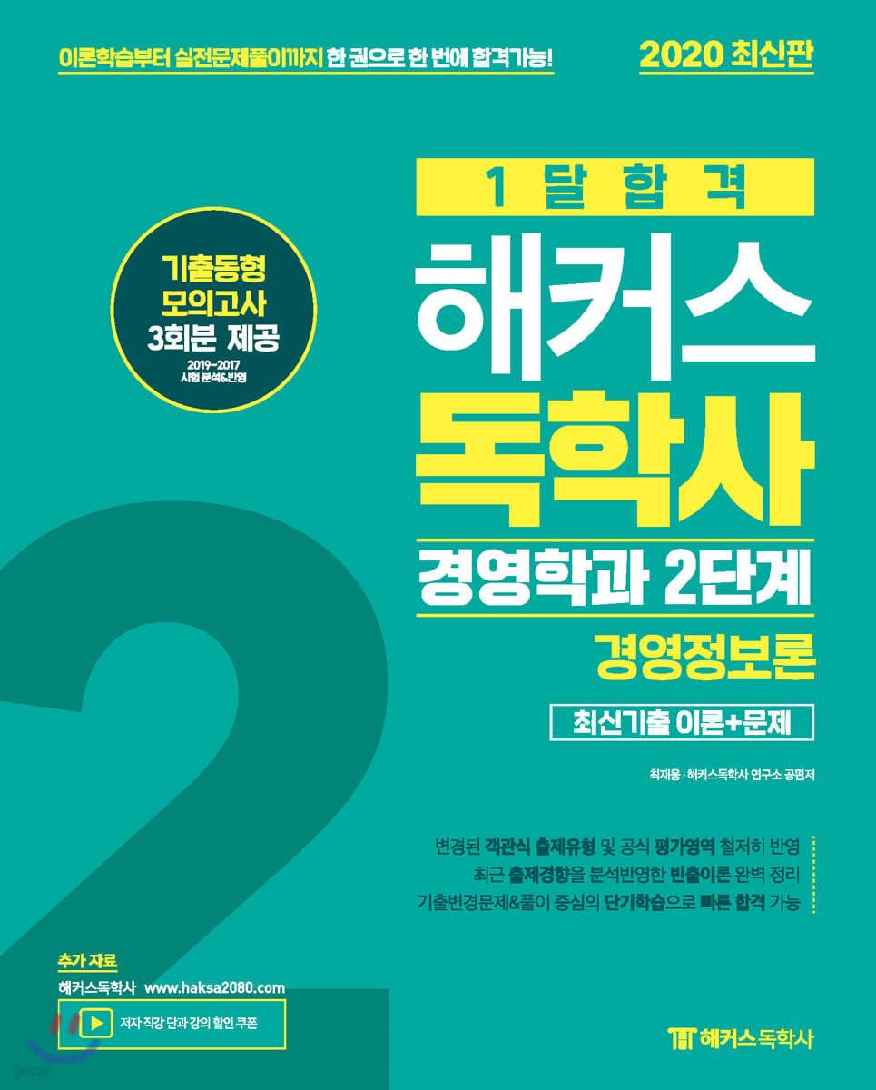 2020 1달합격 해커스독학사 경영학과 2단계 경영정보론 최신기출 이론+문제