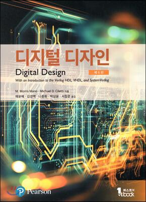 디지털 디자인