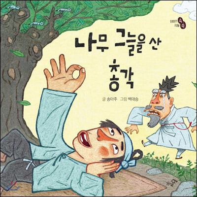 [빅북] 나무 그늘을 산 총각