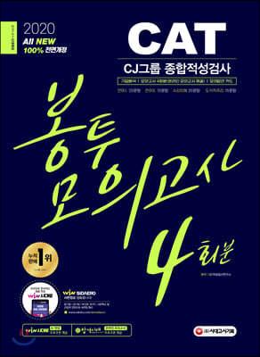2020 All New CAT CJ그룹 종합적성검사 봉투모의고사 4회분