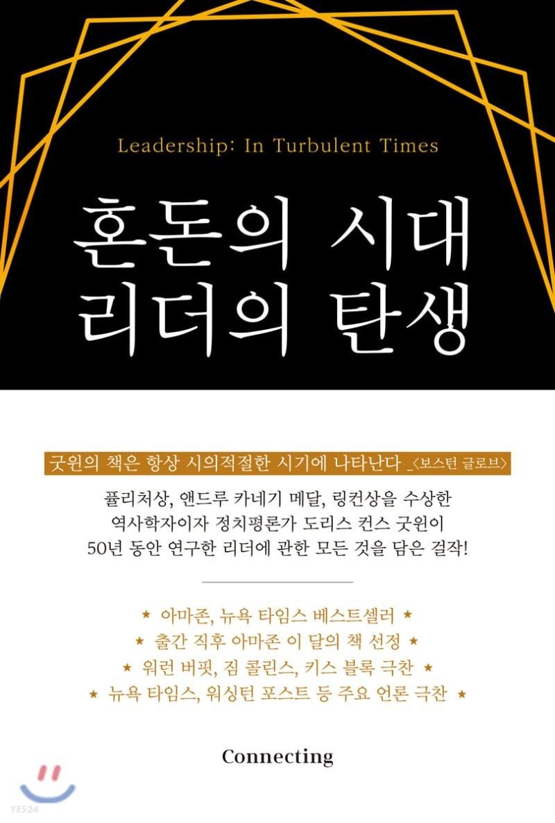 혼돈의 시대 리더의 탄생