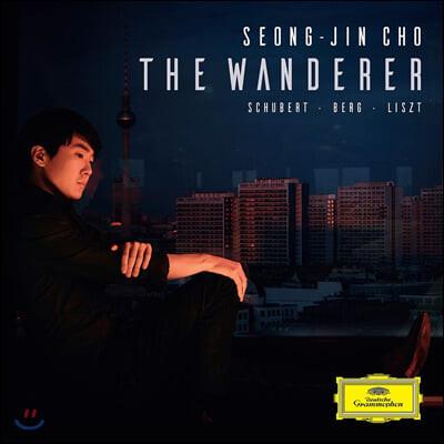 조성진 - 슈베르트: 방랑자 환상곡 / 베르크 & 리스트: 피아노 소나타 (The Wanderer)