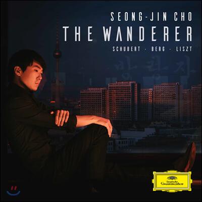 조성진 - 슈베르트: 방랑자 환상곡 / 베르크 & 리스트: 피아노 소나타 (The Wanderer) [2LP]