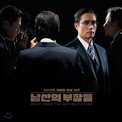 남산의 부장들 OST