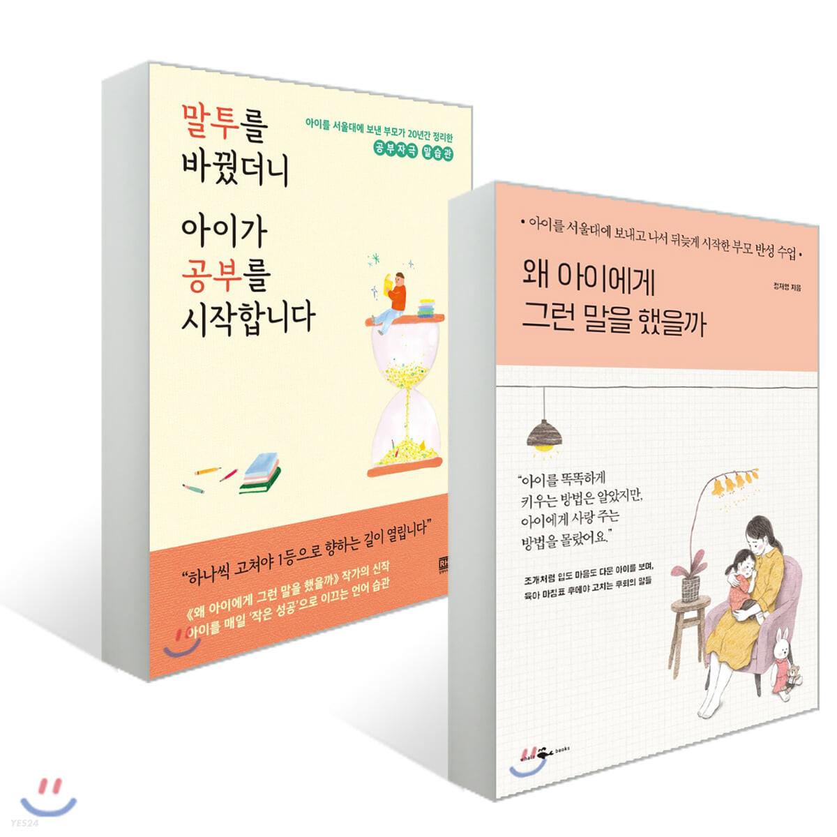 정재영의 말투 자녀교육서 2종 세트