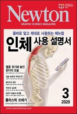 월간 뉴턴 Newton 2020년 03월호