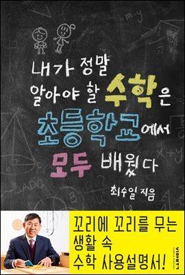 [대여] 내가 정말 알아야 할 수학은 초등학교에서 모두 배웠다