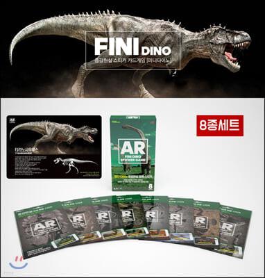 피니다이노 증강현실 공룡스티커 8종세트