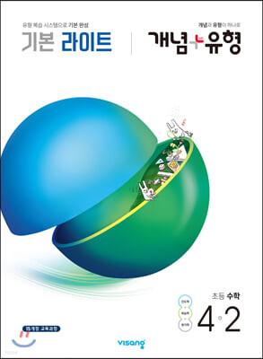 개념플러스유형 라이트 초등수학 4-2 (2020년)