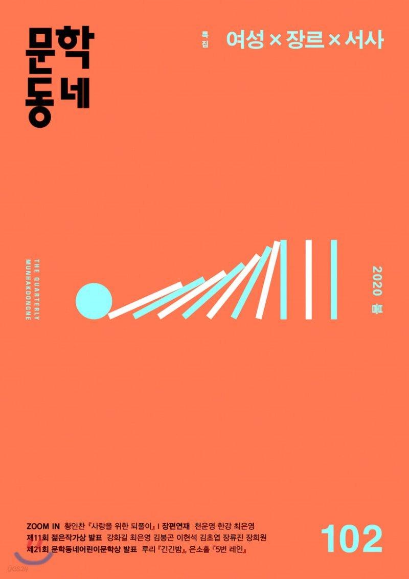 문학동네 (계간) : 봄호 [2020]