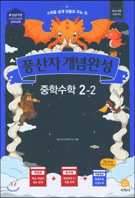 풍산자 개념완성 중학수학 2-2 (2020년)