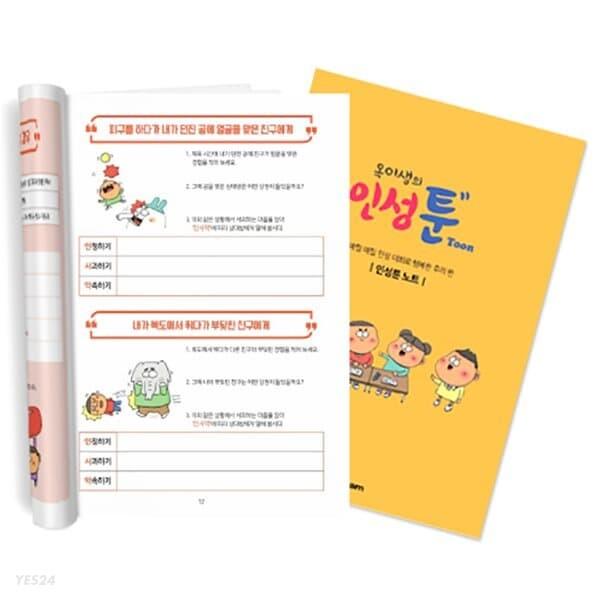 옥이샘의 인성툰 노트 (인성/대화노트)