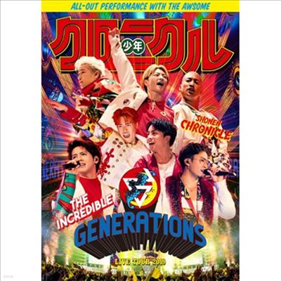 Generations (제너레이션스) - Live Tour 2019 少年クロニクル (지역코드2)(3DVD) (초회생산한정반)