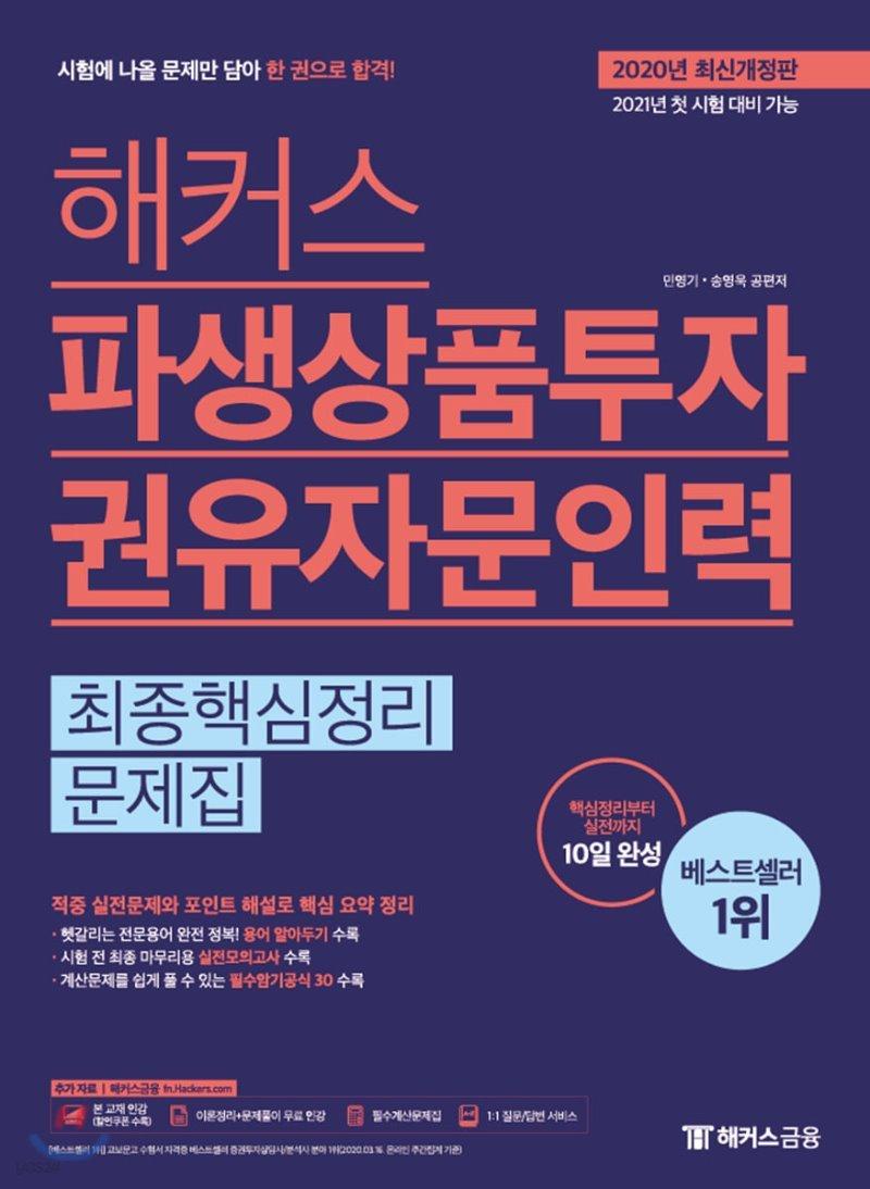 해커스 파생상품투자권유자문인력 최종핵심정리문제집