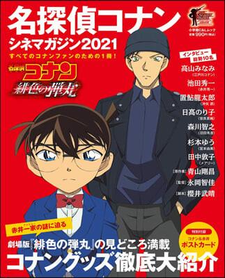名探偵コナン シネマガジン2021