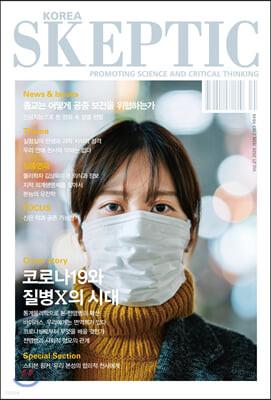 SKEPTIC Korea 한국 스켑틱 (계간) : 21호