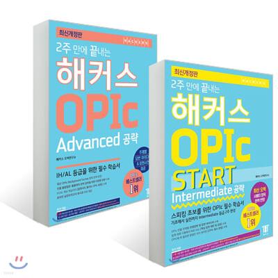 2주 만에 끝내는 해커스 OPIc START (Intermediate 공략) + Advanced 공략